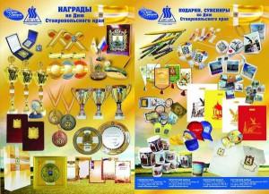 Атрибутика и сувенирка на тему мемориала Леошкина