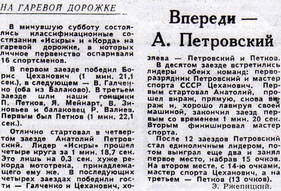 """26.05.1965, заметка газеты """"Красное Знамя"""" (г.Даугавпилс)"""