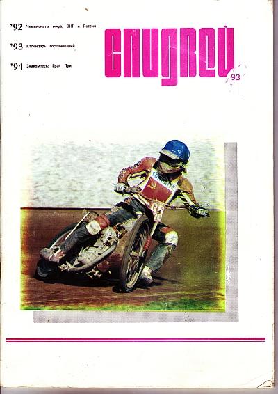 Speedway 93