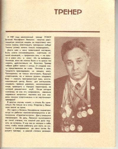 Тренер Турбины, 1988