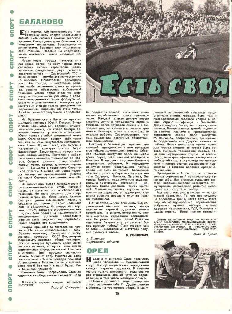скан-копия статьи 'Есть своя гаревая', 1963 год, Журнал 'За рулем', номер 12.