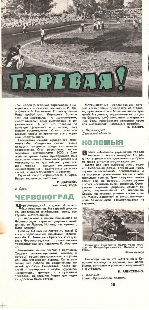 скан-копия 2-й части статьи 'Есть своя гаревая', 1963 год, Журнал 'За рулем', номер 12.